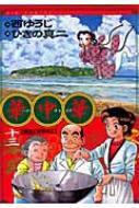 華中華 13 ビッグコミックス