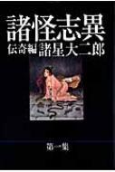 諸怪志異 DAIJIRO MOROHOSHI THE DIR 第1集(伝奇編)光文社コミック叢書SIGNAL