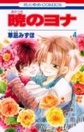 暁のヨナ 4 花とゆめコミックス