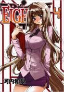 EIGHTH 4 ガンガンコミックスJOKER
