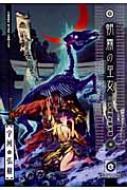 朝霧の巫女 7 YKコミックス