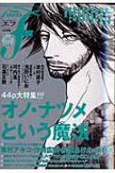マンガ・エロティクス・エフ 67