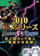 ローチケHMVSports/2010日本シリーズ 史上最大の下克上 激闘の全記録