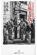 写真で読む昭和史 占領下の日本 日経プレミアシリーズ