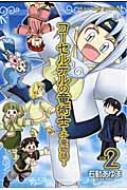 コーセルテルの竜術士 〜子竜物語〜2 IDコミックス/ZERO-SUMコミックス