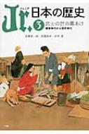 Jr.日本の歴史 3 武士の世の幕あけ