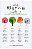 樹寄せ72種+3人とのエコ・トーク ASAHI ECO BOOKS