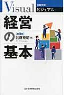 ビジュアル経営の基本 日経文庫