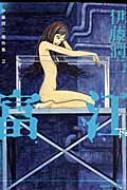 伊藤潤二傑作集 2 ASAHI COMICS