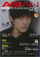 ASIAN POPS MAGAZINE 90号