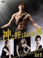 神と呼ばれた男 ノーカット版 DVD-BOXI