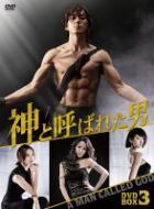 神と呼ばれた男 ノーカット版 DVD-BOXIII