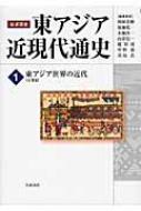 岩波講座 東アジア近現代通史 19世紀 1 東アジア世界の近代