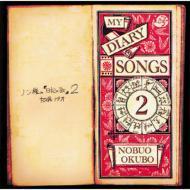 ノン様の『日記の歌』2