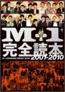 M‐1完全読本 2001‐2010