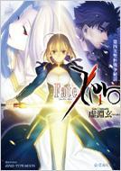 Fate/Zero 1 第四次聖杯戦争秘話 星海社文庫