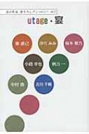 utage・宴 北の作家書下ろしアンソロジー vol.2 柏艪舎