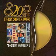 90電影金曲精選 (20週年 24k Gold)