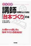 DVD付講師を頼まれたら読む「台本づくり」の本