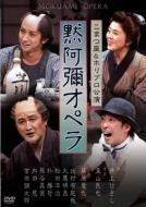 井上ひさし追悼公演 黙阿弥オペラ