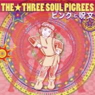 ピンクと呪文 (+DVD)