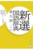 新選国語辞典