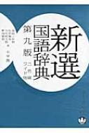新選国語辞典 二色刷 ワイド版