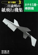 二宮康明の紙飛行機集 ホチキス機・棒胴機 新10機選