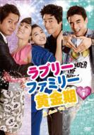 ラブリーファミリー黄金期 DVD-BOX1