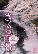 さくら百景 名所を彩る美しい季節の魔法・新撮完全版 SAKURA-Cherry Blossom