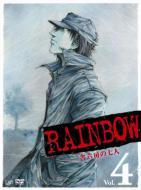 RAINBOW 二舎六房の七人 Vol.4