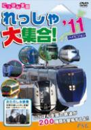 Childrens (子供向け)/にっぽん全国れっしゃ大集合!2011