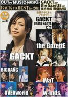MUSIQ? SPECIAL OUT of MUSIC BACK TO BEST for 2010 GIGS 2011年2月号増刊