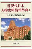 近現代日本人物史料情報辞典 4