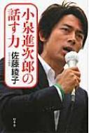 小泉進次郎の話す力