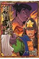 戦国人物伝 明智光秀 コミック版日本の歴史