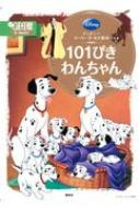101ぴきわんちゃん ディズニースーパーゴールド絵本