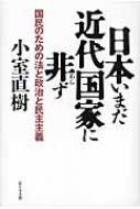 日本いまだ近代国家に非ず 国民のための法と政治と民主主義