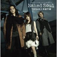 Naked Soul PSP/Wii ゲームソフト  『SDガンダム ジージェネレーション ワールド』 OPテーマ (CD+DVD)