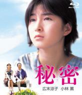 秘密 (+DVD)