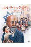 コルチャック先生 子どもの権利条約の父 講談社の翻訳絵本