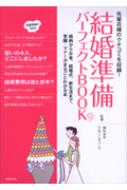 結婚準備パーフェクトBOOK 先輩花嫁のクチコミを収録!結納からお金、結婚式、新生活まで、常識・マナーがまるごとわかる本