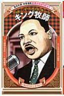 キング牧師 力強い言葉で人種差別と戦った男 学習漫画世界の伝記NEXT