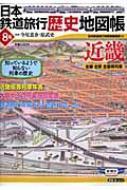 日本鉄道旅行歴史地図帳 全線全駅全優等列車 8号 新潮「旅」ムック