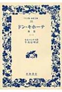 ドン・キホーテ 後篇1 ワイド版岩波文庫