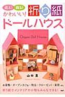遊ぶ!飾る!かわいい!折り紙ドールハウス