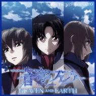 蒼穹のファフナー Heaven And Earth オリジナルサウンドトラック