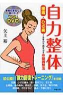 自力整体 腰痛・ひざ痛・全身の不調を治す骨盤調整法 DVD付