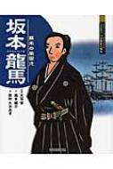 坂本龍馬 幕末の風雲児 よんでしらべて時代がわかるミネルヴァ日本歴史人物伝