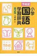 下村式 小学国語学習事典
